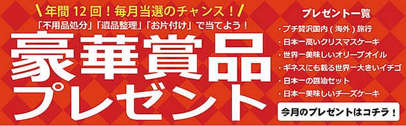岐阜片付け110番「豪華賞品プレゼント」