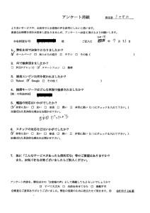 大垣市にて紙ごみなどの回収処分のご依頼 お客様の声